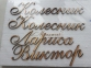 Буквы бронзовые курсив высота 4 см Lorenzi (Лорензи) 0