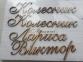 Буквы бронзовые высота 2 см Lorenzi (Лорензи) 0