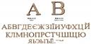 Буквы бронзовые 5 см Lorenzi (Лорензи) 2