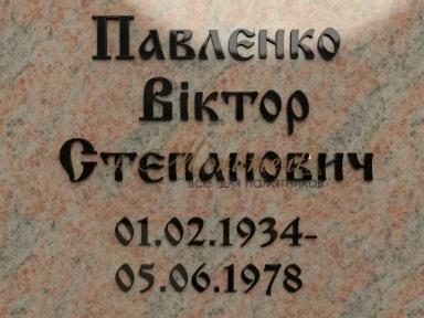 Буквы латунные с покрытием 3 см Ижица