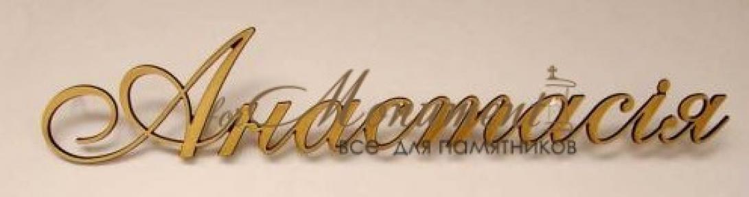 Буквы бронзовые высота 2,5 см Lorenzi (Лорензи)
