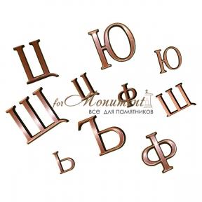 Буквы бронзовые 5 см Caggiati (Каджиати)
