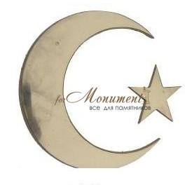 Мусульманский полумесяц со звездой из латуни арт.323