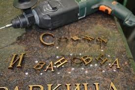 Установка букв и цифр на памятнике или табличке