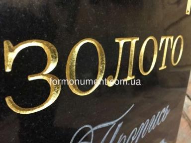 Рубка букв с покрытием сусальным золотом