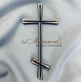 Крест православный латунь 9х18 см арт.102