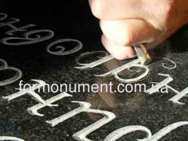 Глубокая рубка букв на камне