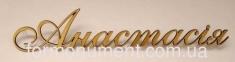 Буквы бронзовые курсив высота 4 см Lorenzi (Лорензи)